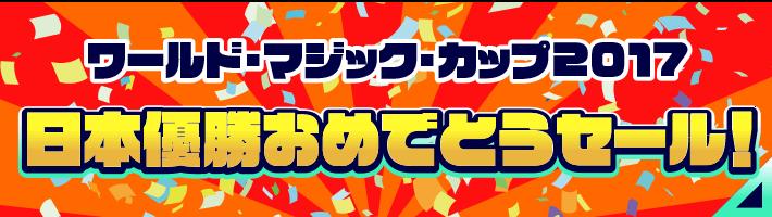ワールド・マジック・カップ2017 日本優勝おめでとうセール!