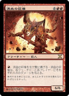 (10E-RR)Bloodfire Colossus/沸血の巨像