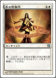 (9ED-UW)Circle of Protection: Red/赤の防御円