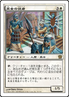 (9ED-RW)Oracle's Attendants/巫女の従者