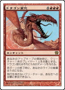(9ED-RR)Form of the Dragon/ドラゴン変化