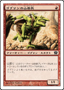 (9ED-CR)Goblin Mountaineer/ゴブリンの山岳民