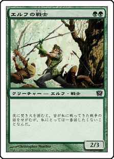 (9ED-CG)Elvish Warrior/エルフの戦士