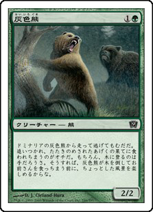 (9ED-CG)Grizzly Bears/灰色熊