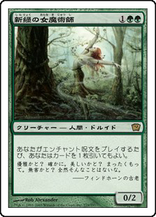 (9ED-RG)Verduran Enchantress/新緑の女魔術師