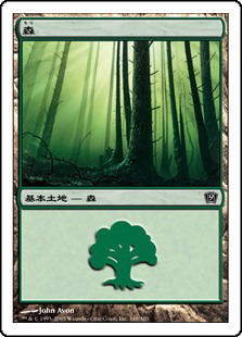 (9ED-CL)Forest/森 (No.348)