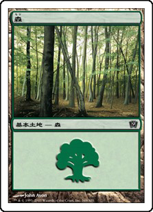(9ED-CL)Forest/森 (No.349)