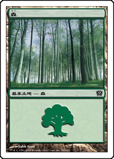 (9ED-CL)Forest/森 (No.350)