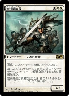 (M10-RW)Captain of the Watch/警備隊長
