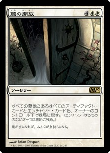 (M10-RW)Open the Vaults/蔵の開放
