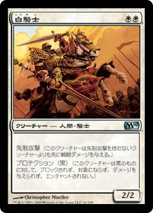 (M10-UW)White Knight/白騎士