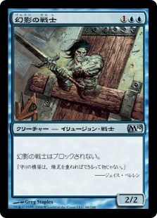 (M10-UU)Phantom Warrior/幻影の戦士