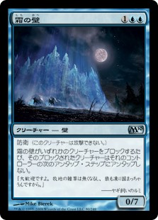 (M10-UU)Wall of Frost/霜の壁