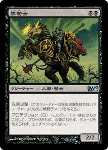 (M10-UB)Black Knight/黒騎士
