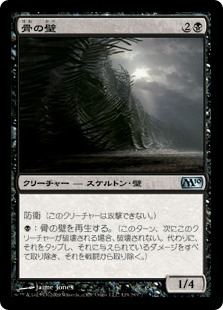 (M10-UB)Wall of Bone/骨の壁