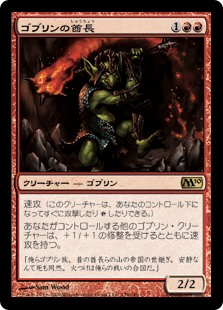 (M10-RR)Goblin Chieftain/ゴブリンの酋長