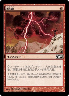 (M10-CR)Lightning Bolt/稲妻