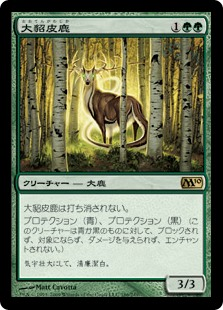 (M10-RG)Great Sable Stag/大貂皮鹿