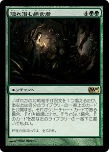 (M10-RG)Lurking Predators/隠れ潜む捕食者
