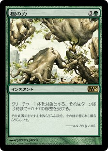 (M10-RG)Might of Oaks/樫の力