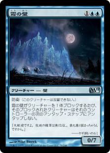 (M11-UU)Wall of Frost/霜の壁