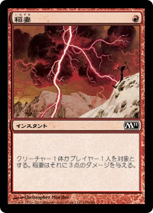 (M11-CR)Lightning Bolt/稲妻