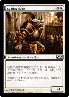 (M12-CW)Stonehorn Dignitary/石角の高官