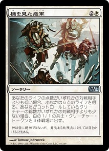 (M12-UW)Timely Reinforcements/機を見た援軍
