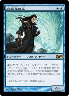 (M12-RU)Lord of the Unreal/非実在の王