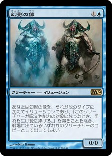 (M12-RU)Phantasmal Image/幻影の像