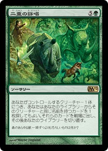(M12-RG)Doubling Chant/二重の詠唱