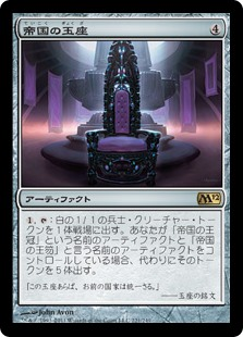 (M12-RA)Throne of Empires/帝国の玉座
