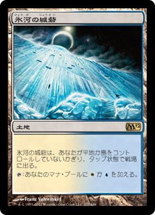 (M12-RL)Glacial Fortress/氷河の城砦