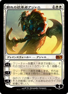 (M13-MW)Ajani, Caller of the Pride/群れの統率者アジャニ