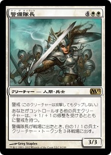 (M13-RW)Captain of the Watch/警備隊長