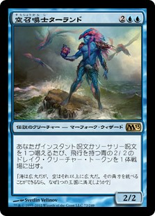 (M13-RU)Talrand, Sky Summoner/空召喚士ターランド