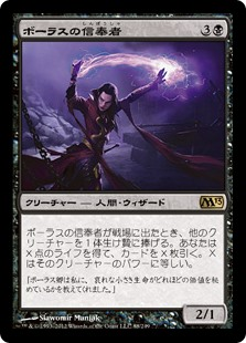 (M13-RB)Disciple of Bolas/ボーラスの信奉者