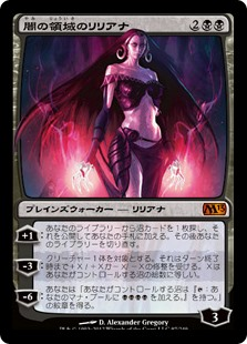 (M13-MB)Liliana of the Dark Realms/闇の領域のリリアナ