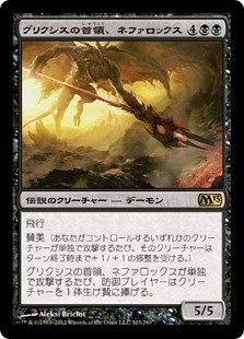 (M13-RB)Nefarox, Overlord of Grixis/グリクシスの首領、ネファロックス