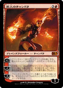 (M13-MR)Chandra, the Firebrand/炬火のチャンドラ