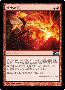 (M13-UR)Flames of the Firebrand/炬火の炎