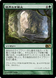 (M13-RG)Boundless Realms/境界なき領土