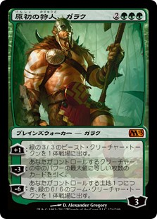 (M13-MG)Garruk, Primal Hunter/原初の狩人、ガラク
