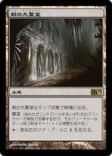 (M13-RL)Cathedral of War/戦の大聖堂
