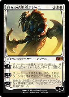 (M14-MW)Ajani, Caller of the Pride/群れの統率者アジャニ