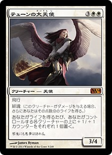 (M14-MW)Archangel of Thune/テューンの大天使