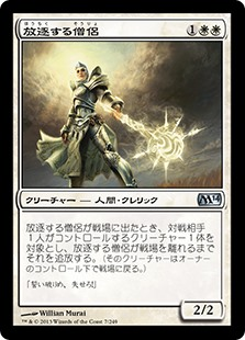 (M14-UW)Banisher Priest/放逐する僧侶