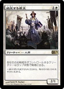 (M14-RW)Imposing Sovereign/威圧する君主