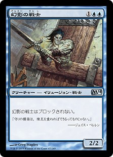 (M14-UU)Phantom Warrior/幻影の戦士