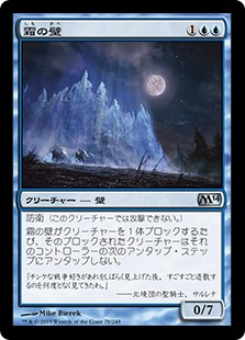 (M14-UU)Wall of Frost/霜の壁